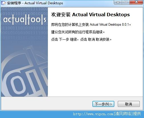 图2:软件安装