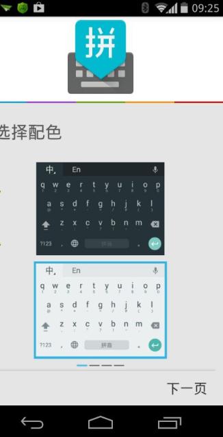 谷歌拼音输入法官方APK手机安卓版 v4.0.0.77661813