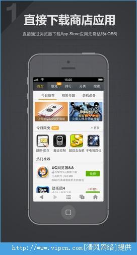 UC浏览器抢票手机IOS版 v11.4.7.931
