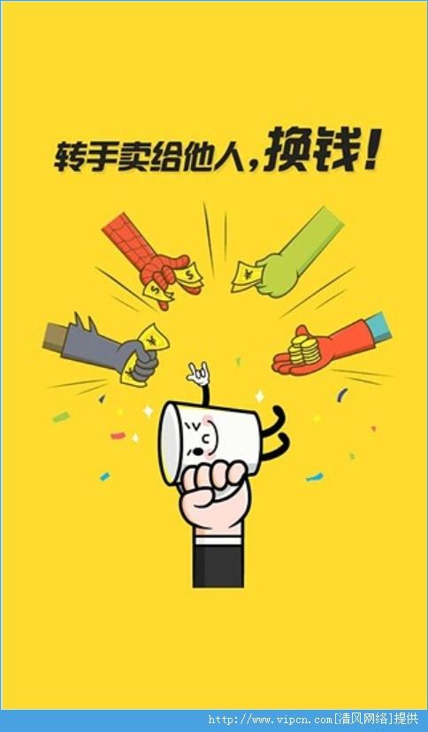 闲鱼网淘宝二手安卓手机版app v6.0.0