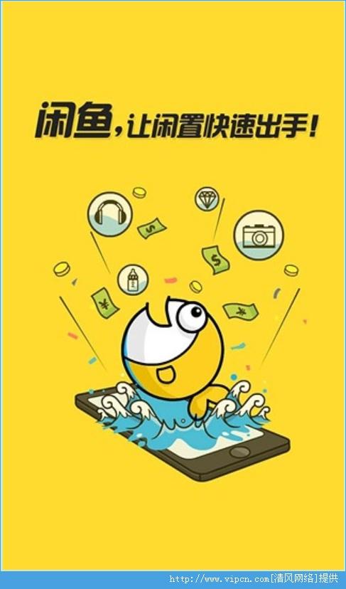 闲鱼网淘宝二手电脑版 v6.0.4