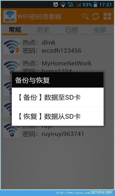 WIFI密码查看器免root手机安卓版 v3.1.5.3
