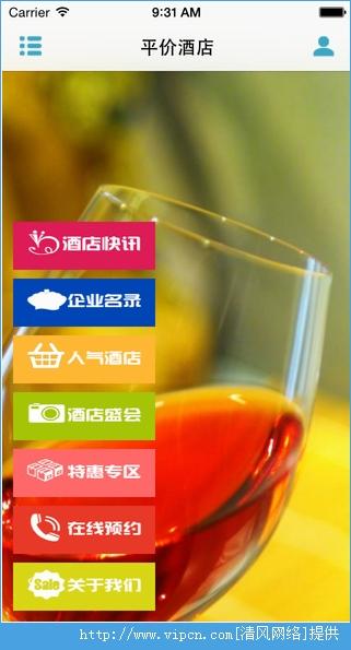 平价酒店手机app安卓版 v1.00