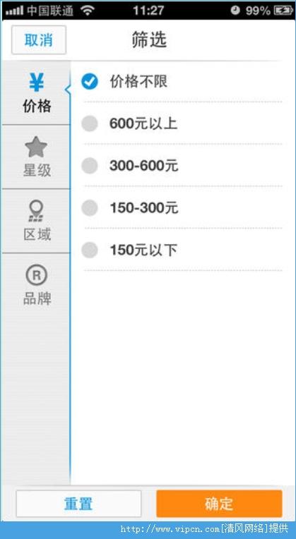 艺龙酒店管理系统手机ios版app v7.1.0