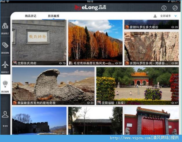 艺龙酒店hd预订iPad版app v3.8.1