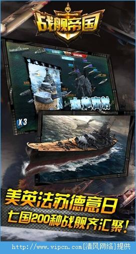 战舰帝国破解版图片1