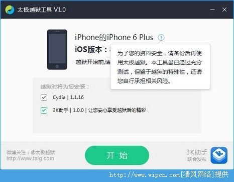iOS8.2正式版可以越狱吗?iOS8.2正式版越狱图文教程[多图]图片3