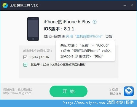 iOS8.2正式版可以越狱吗?iOS8.2正式版越狱图文教程[多图]图片2