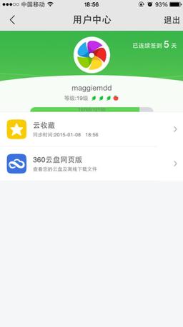360抢票三代苹果版 v3.0.4
