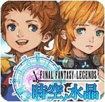 最终幻想传奇时空水晶汉化版