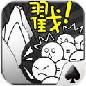 愚公移山2手机游戏IOS版 v2.0.3