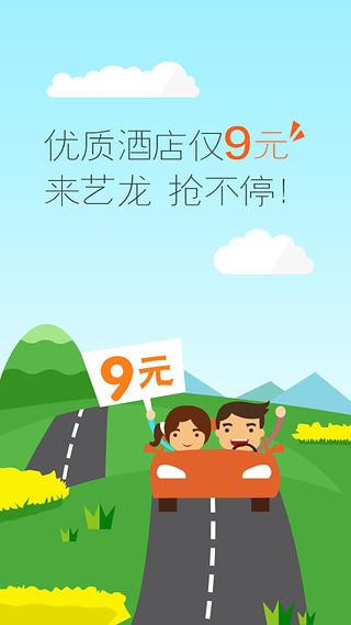 艺龙酒店app安卓版 v8.3.1