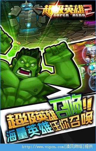 超级英雄2无限金币烧饼修改器安卓版