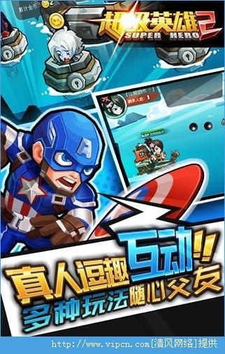 超级英雄2叉叉辅助安卓版 V1.0.0
