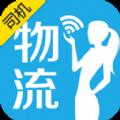 物流小秘官网安卓司机版 v2.4.1