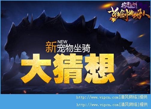 格斗江湖全新坐骑来袭[多图]图片1