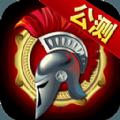 天将雄师OL游戏PC电脑版 v3.6.0