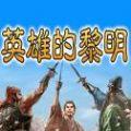 三国志英雄的黎明内购破解版 v1.0.0