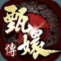 甄嬛传手游官网安卓版 v1.6.1.1