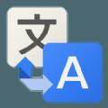 google翻译下载安装到手机2016正式版
