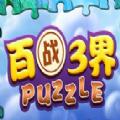 百战三界puzzle游戏