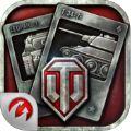 坦克世界将军移动版手机游戏