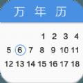 日历软件大全