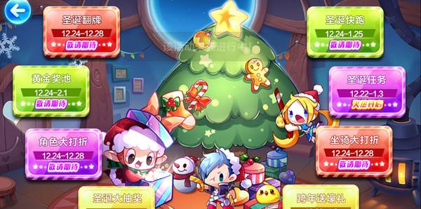 天天酷跑圣诞节有哪些活动? 天天酷跑圣诞节活动介绍[图]