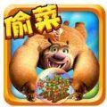 熊出没之开心农场偷菜安卓版 v1.0.0