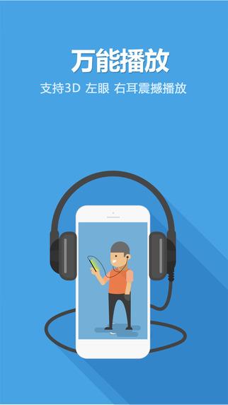 暴风影音5手机版下载到手机软件
