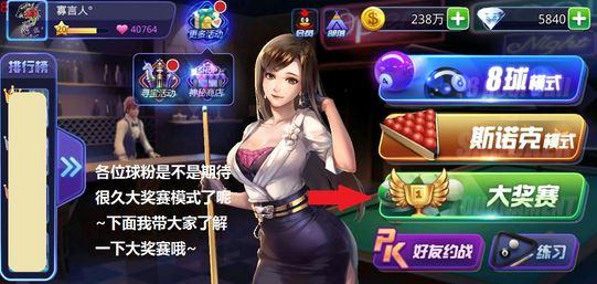 腾讯桌球新版大奖赛怎么玩?大奖赛怎么下注?[多图]