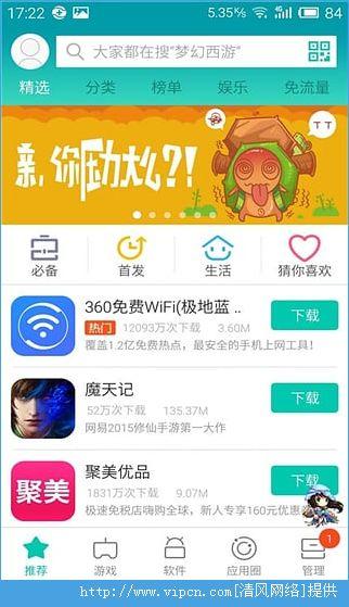 360手机助手tfboys版手机app v5.1.4