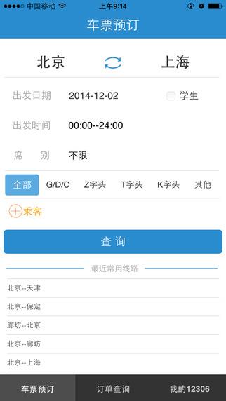 火车票余票提醒软件查询12306官网 v2.5