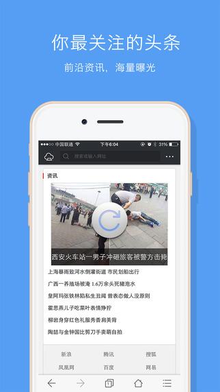 傲游云浏览器2016抢票专版ios v4.8.3