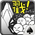 愚公移山2无限金币内购破解存档 v2.0.3 iPhone/iPad版