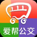 爱帮公交ios版app v5.5.7