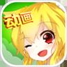 草狐动画最新版