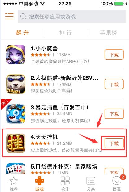 乐8苹果助手怎么下载游戏?乐8苹果助手怎么安装游戏?[多图]
