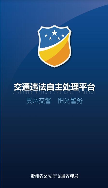 贵州交警app下载地址是多少?贵州交警客户端下载地址介绍[多图]