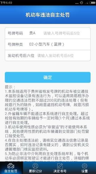 贵州交警app怎么用?贵州交警app怎么查违章?[多图]