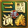 三国演义挂机版官网IOS版 v1.1