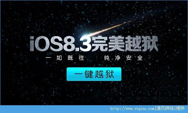 iOS8.3完美越狱图文教程[多图]图片1