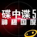 碟中谍5神秘国度手机游戏安卓版 v1.0.1