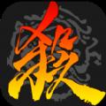 三国杀精简版2015最新版 v3.6.0