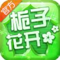 栀子花开2015手游官网安卓版 v1.1.0.77