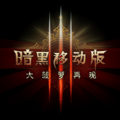暗黑3移动版官网手游正版 V1.0
