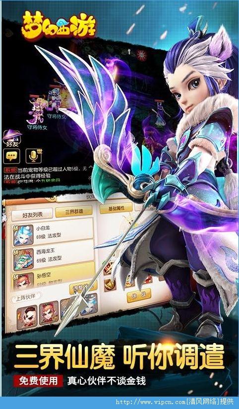 梦幻西游2互通版官方正版图片1