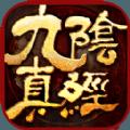 九阴真经手游官网iOS版 v1.0.3