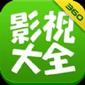 360影视大全官网app v4.2.0