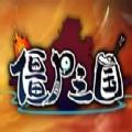 僵尸三国2官网